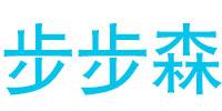 步步森官方网站