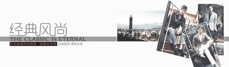 百臣官方网站