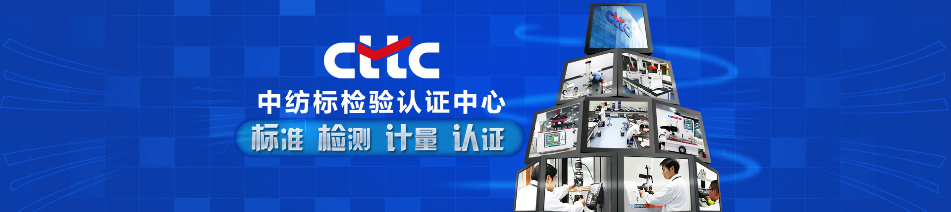 中纺标官方网站