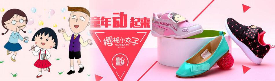 樱桃小丸子官方网站