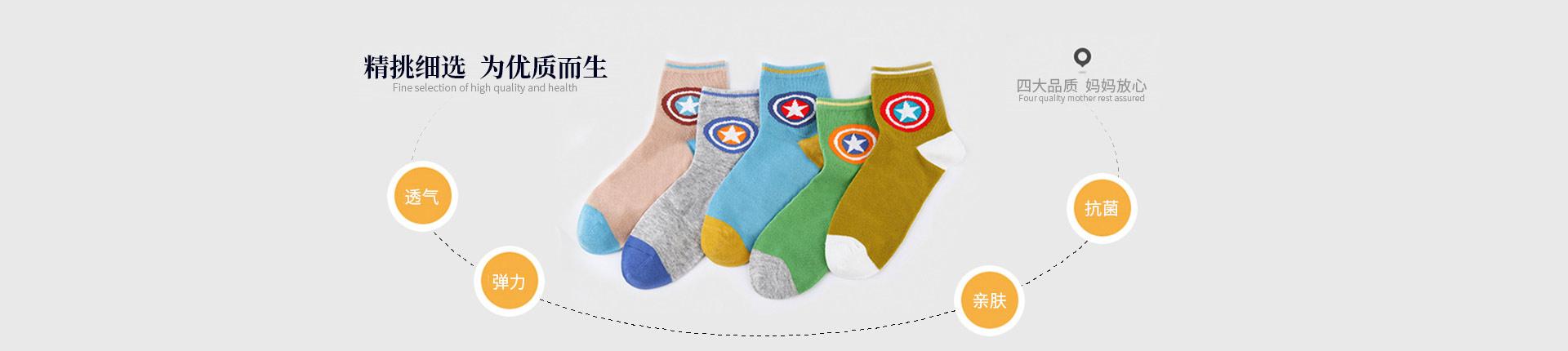 紅日襪業官方網站