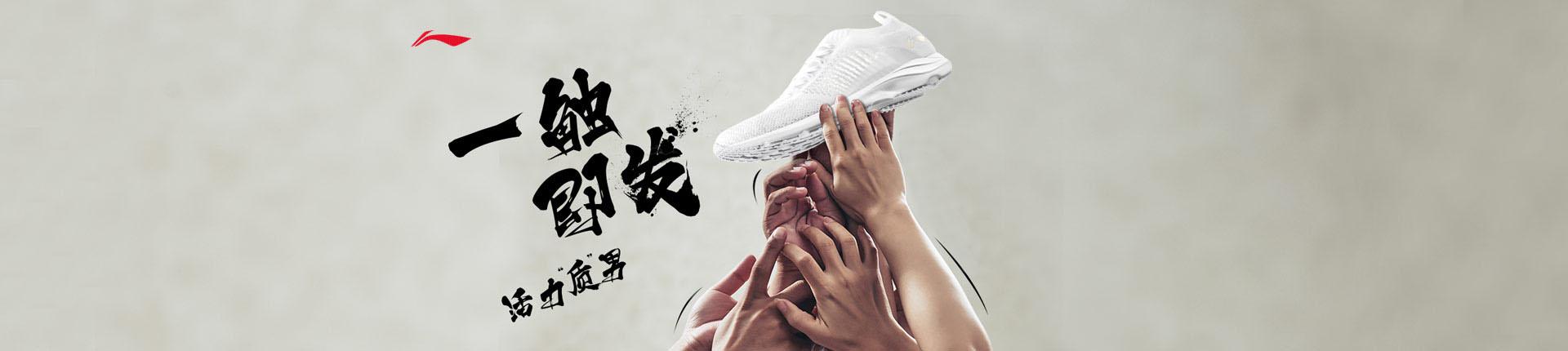 李宁官方网站