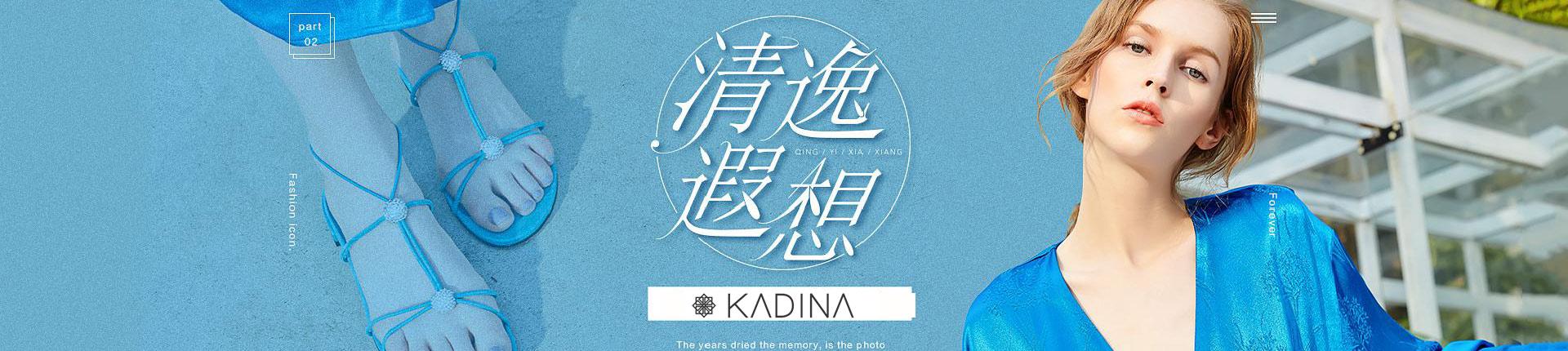 卡迪娜官方网站