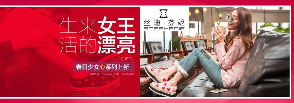 丝迪芬妮官方网站