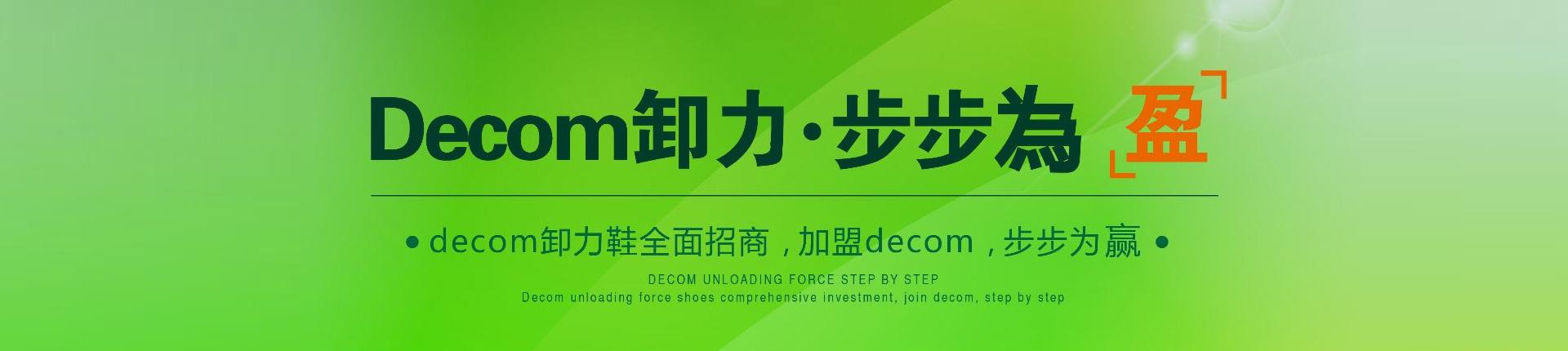 Decom官方网站