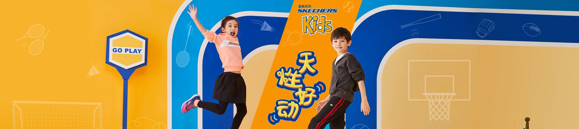 斯凯奇童鞋官方网站