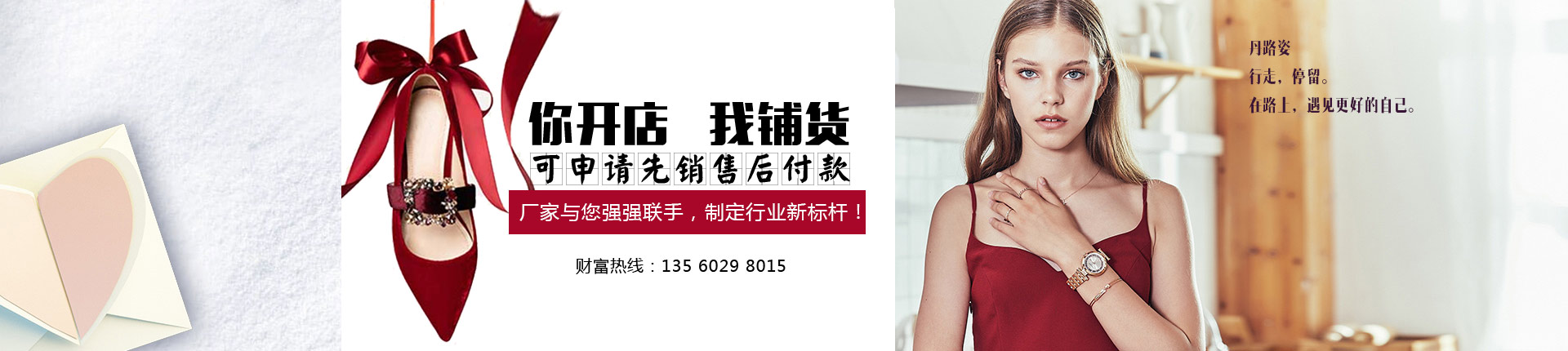 丹路姿官方網站