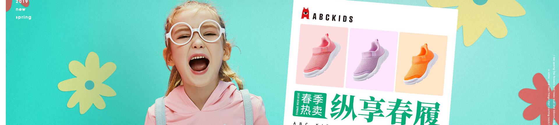 ABC童鞋官方網站