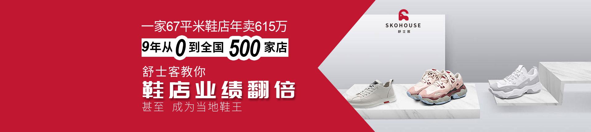 舒士客官方网站