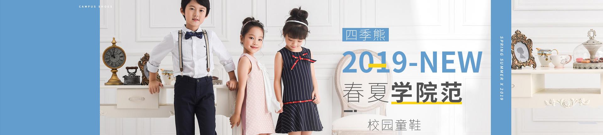 四季熊童鞋官方網站