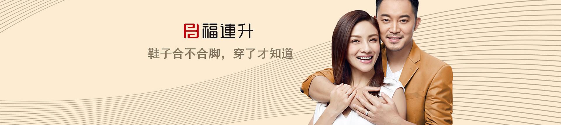 福連升官方網站