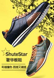 Shutestar�r尚拖鞋,火�嵴猩讨�~~~ 招商�峋�:0598-0598-6399716