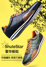 Shutestar时尚拖鞋,火热招商中~~~ 招商热线:0598-0598-6399716