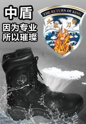 中盾鞋业专注军靴、户外鞋生产制造,欢迎广大新老客户前来洽谈合作 招商热线:86-0510-82320906