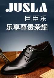 巨臣乐时尚男鞋加盟,欢迎广大代理加盟商前来洽谈合作 招商热线:400-8222-169