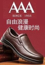 AAA时尚男女鞋直营店达300多家,还在火爆招募中! 招商热线:18688202121