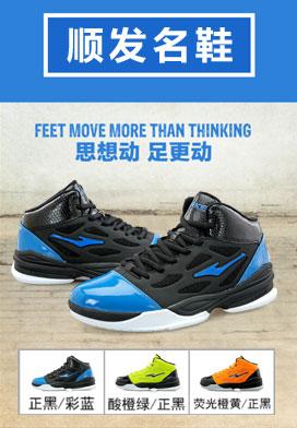 顺发名鞋,面向全国诚招代理批发商 招商热线:15350338041