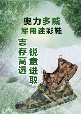 多威(duowei)迷彩鞋,欢迎广大经销商前来洽谈合作 招商热线:15132163838
