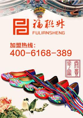福联升老北京布鞋,面向全国火热招商中 招商热线:400-6168-389