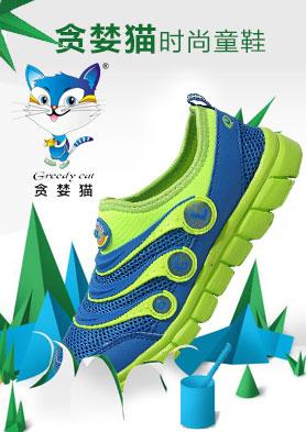 厂家直销贪婪猫童鞋 欢迎广大新老客户前来洽谈合作 招商热线:0595-85608939
