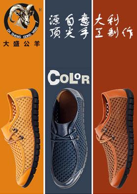 大盛公羊时尚男士皮鞋,面向全国火热招商中 招商热线:4006629700