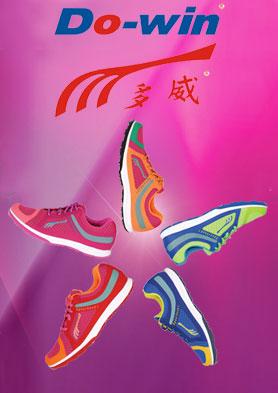 多威体慢跑鞋,跑出健康与活力! 招商热线:0086-512-57621190