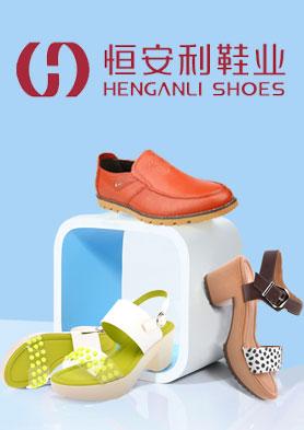 恒安利时尚男女皮鞋,面向全国火热招商中 招商热线:0371-68723799