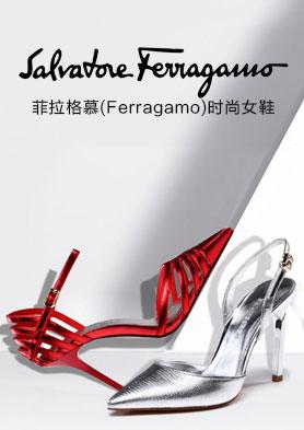 菲拉格(Ferragamo皮鞋面向全国火热招商 招商热线:021-5286633