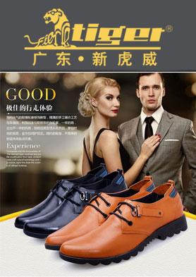 新虎威时尚男女皮鞋,面向全国诚招代理加盟商 招商热线:0769-85198316、85198313、85196188、85191333