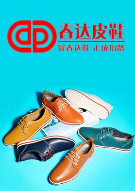 春达时尚男女皮鞋,面向全国火热招商中 招商热线:0577-65176888/65187038