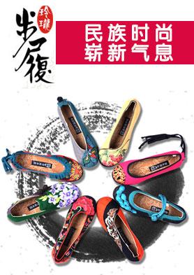 步履玲珑民族时尚女鞋,面向全国火热招商中 招商热线:400-800-3178