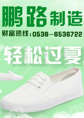 鹏路鞋业火热招商中!