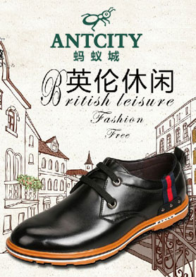 蚂蚁城男女鞋意大利著名品牌,风靡全球的时尚鞋包领导者 招商热线:400-6859108