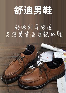 舒迪倡导舒适,与您共享五星级的鞋 招商热线:0769-82681088