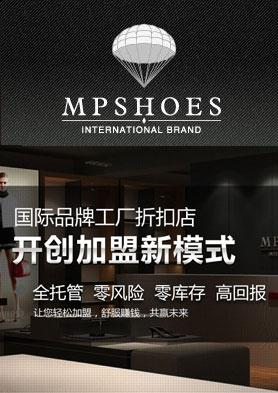 铭品鞋业折扣运营机构,让您轻松实现创富梦想! 招商热线:400-680-2080