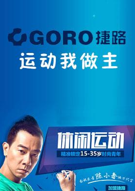 捷路(GORO)休闲运动鞋,欢迎广大经销商前来洽谈合作 招商热线:400 820 5169