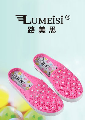 路美思(lumeisi)休�e拖鞋,�g迎�V大��N商前�砬⒄�& 招商�峋�:0768-2505555