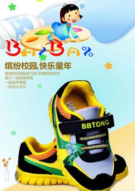 巴巴童鞋,享受童年快乐 招商热线:0769-81117666