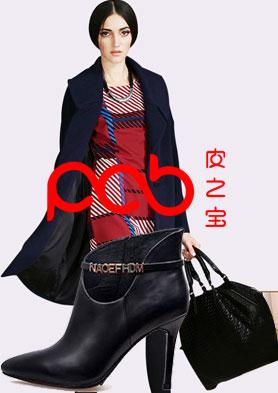 皮之宝女鞋 与潮流时尚完美结合 招商热线:400610020