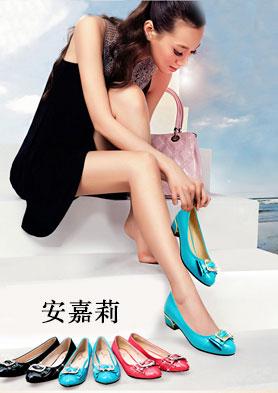 安嘉莉女鞋招商加盟 招商热线:020-86029878