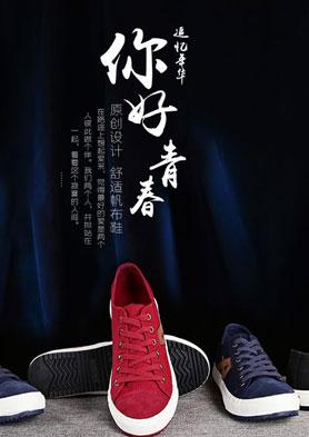 一步�A帆布硫化鞋倡�б环N全新的休�e�r尚潮流 招商�峋�:0539-8713266