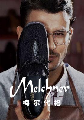 梅尔代格(Melchner)时尚休闲皮鞋,一双精美的皮鞋 招商热线:010-67088811