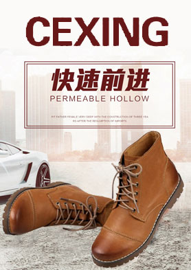 策行男鞋品牌�N藏著尊�F、霸��、�皂g和勇猛 招商�峋�:86 0591 83346899