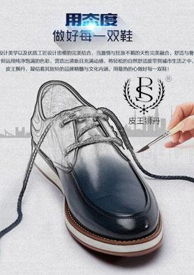 皮王狮丹男鞋招商加盟 招商热线:0577-86763687