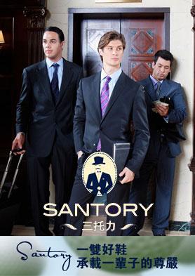 三托力Santory――千里之行,始于足下,Santory助您逐梦前行 招商热线:86-020-83809406