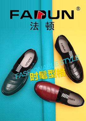 法顿男鞋,极具魅力,细节魅力彰显无遗 招商热线:86 021 53073969