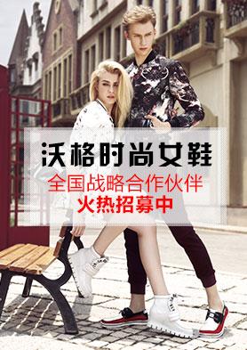 CCTV上榜品牌,沃格时尚女鞋全国招商中