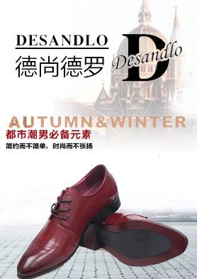 德尚德罗――鞋子要么不做,要做便是精品! 招商热线:400-0000-000