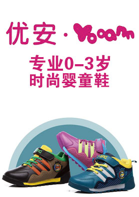 优安婴童时尚童鞋,面向全国诚招代理加盟商! 招商热线:0577-88226063