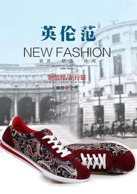 英伦班纳――高级时尚品牌,是勇气、礼貌、绅士的向征 招商热线:86 0595 22067299 4008335399